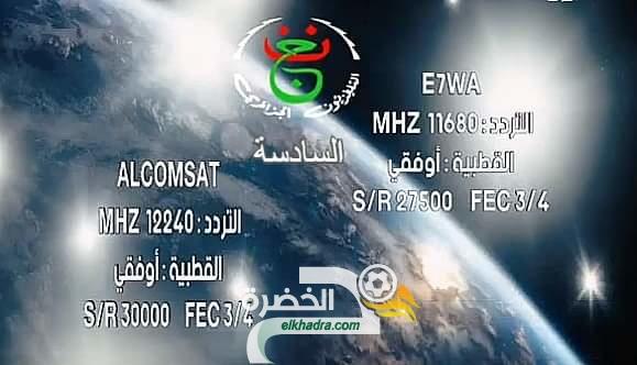 التلفزيون الجزائري يطلق القناة السادسة 24