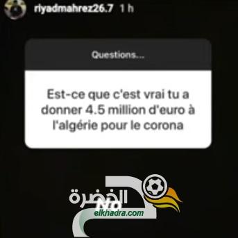رياض محرز يكشف حقيقة تبرعه بـ4.5 مليون يورو للجزائر لمواجهة كورونا 27