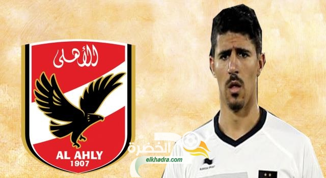 الأهلي المصري ينفي التقدم بعرض لضم الجزائري بغداد بونجاح 107