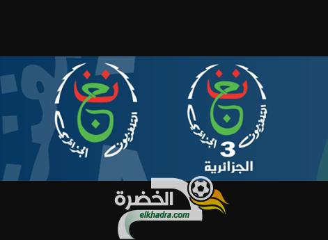 تردد قناة الجزائرية الثالثة HD الجديد على النايل سات 28