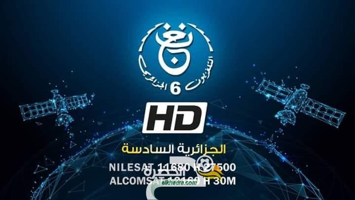 تردد تردد قناة الجزائرية السادسة HD الجديد على النايل سات 29