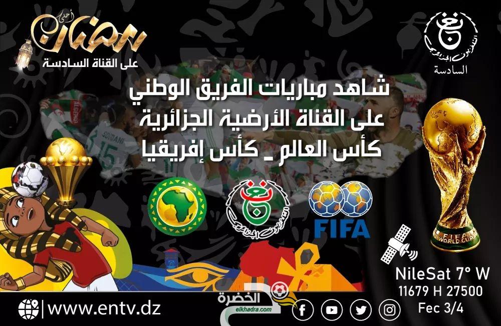 التلفزيون الجزائري يتحصل على حقوق إعادة بث مباريات المنتخب الوطني 25