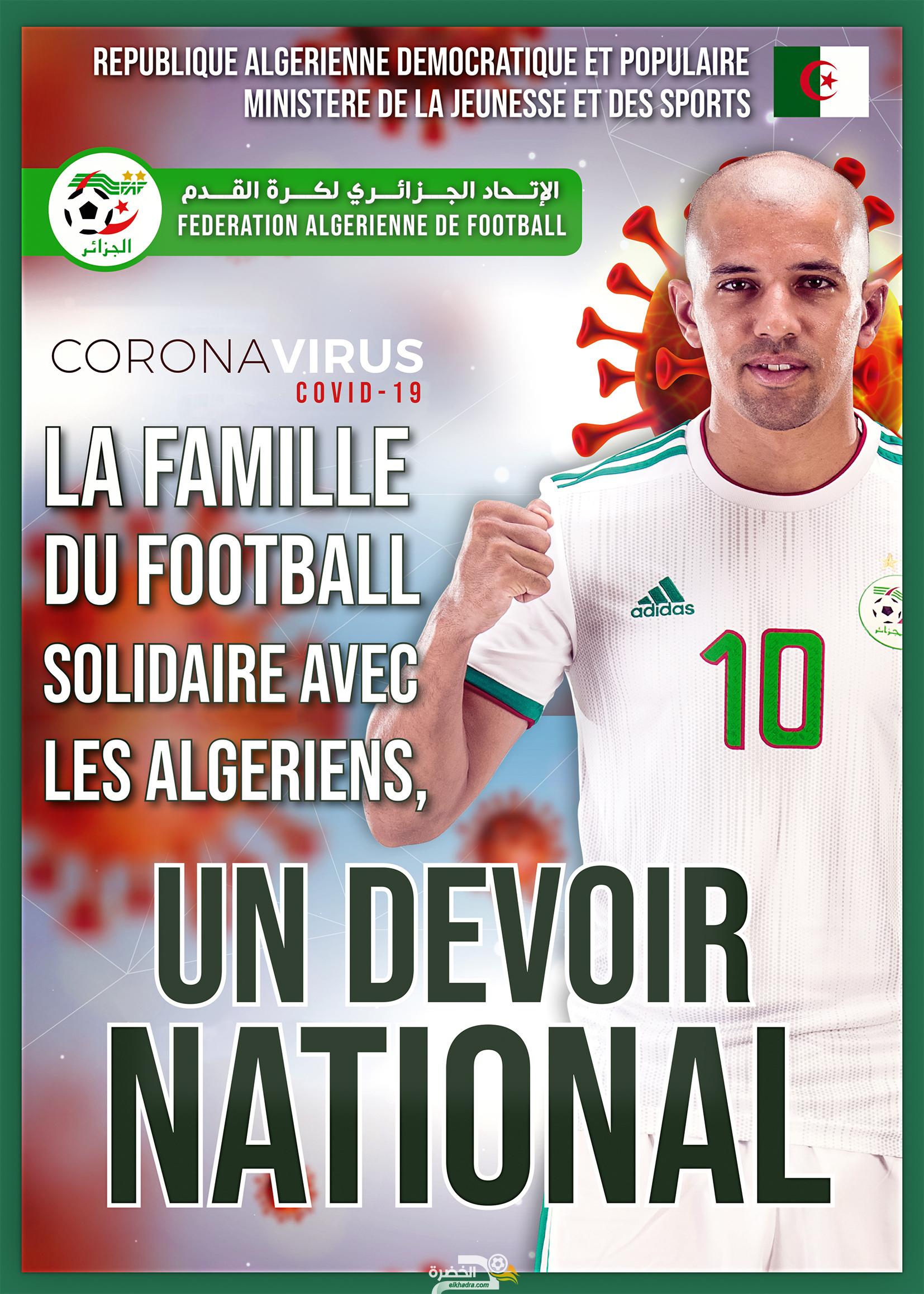 فيروس كورونا : رسالة من لاعبي المنتخب الوطني الجزائري 26
