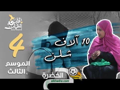 برنامج قلبي اطمأن - الموسم الثالث - الحلقة 4 - 10 اَلاف شلن - الصومال 30