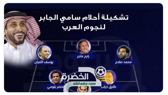 غلام وبلومي وماجر ضمن التشكيلة المثالية لأفضل اللاعبين العرب على مر التاريخ 29