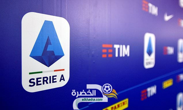 الدوري الإيطالي يعود في 20 جوان بعد موافقة الحكومة 25