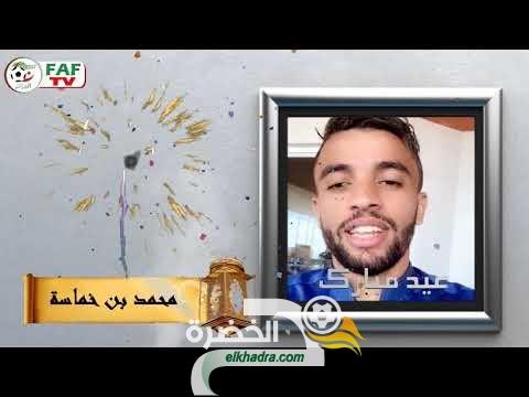 رسالة تهنئة من لاعبي المنتخب الوطني بمناسبة عيد الفطر 29