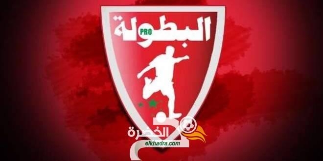 الدوري المغربيتعود نهاية شهر جوان 28