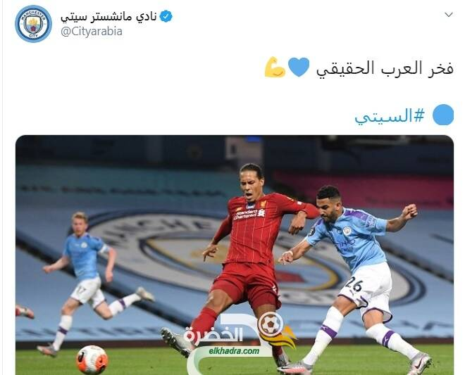 """الحساب الرسمي لمانشستر سيتي : رياض محرز """"فخر العرب الحقيقي"""" 26"""