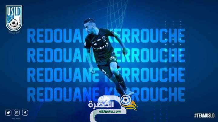 رضوان كروش يمضي رسميا في نادي دانكارك الصاعد الجديد الي الليغ 2 30