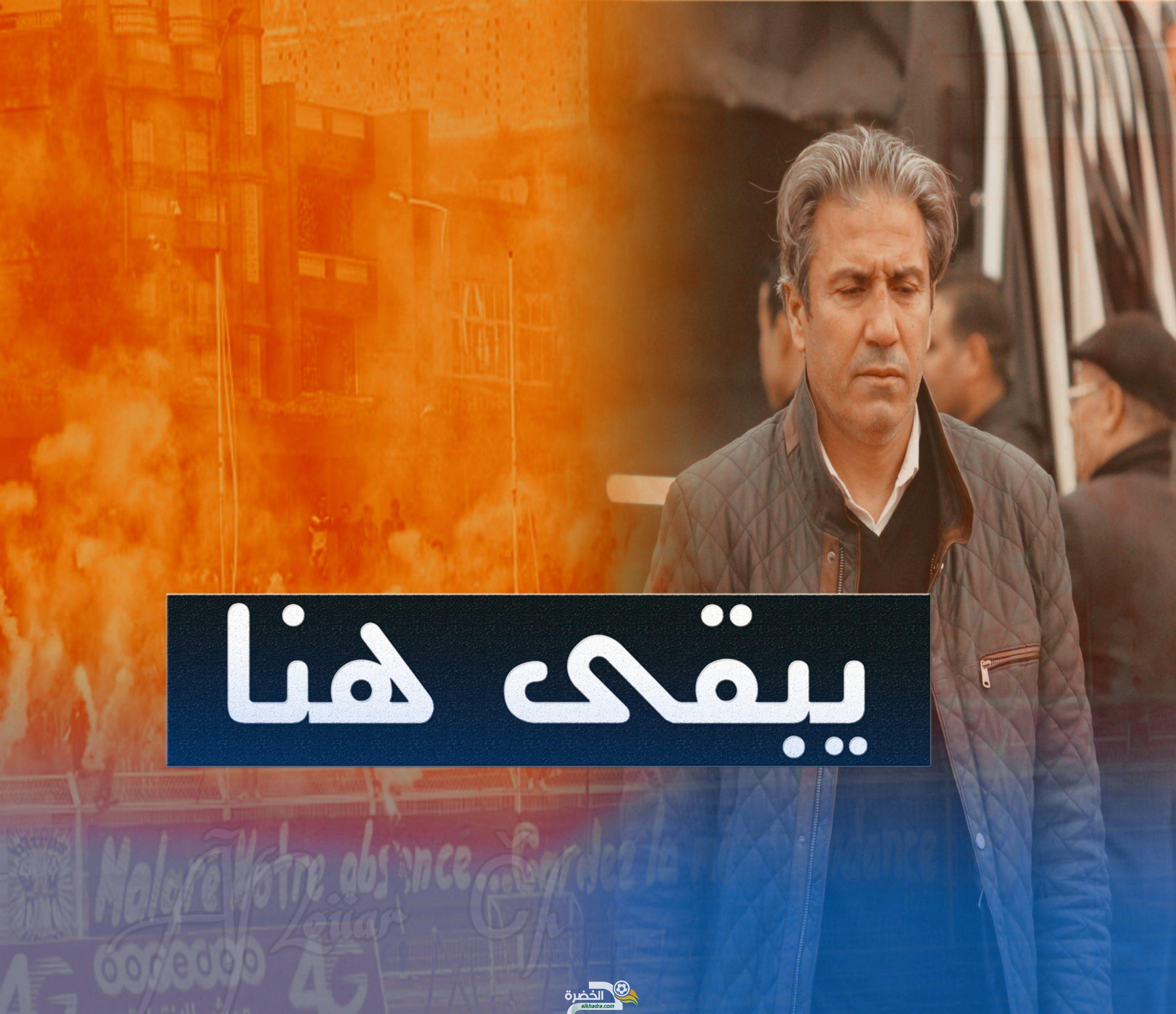 أنصار وفاق سطيف مصرون على بقاء المدرب التونسي 1