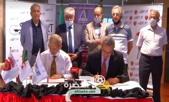 اتحاد العاصمة يوقع اتفاقية مع المدرسة العليا للفندقة والمطاعم 29