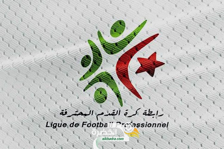 للموسم الكروي 2020-2021  قائمة الأندية الصاعدة في مختلف الأقسام 25