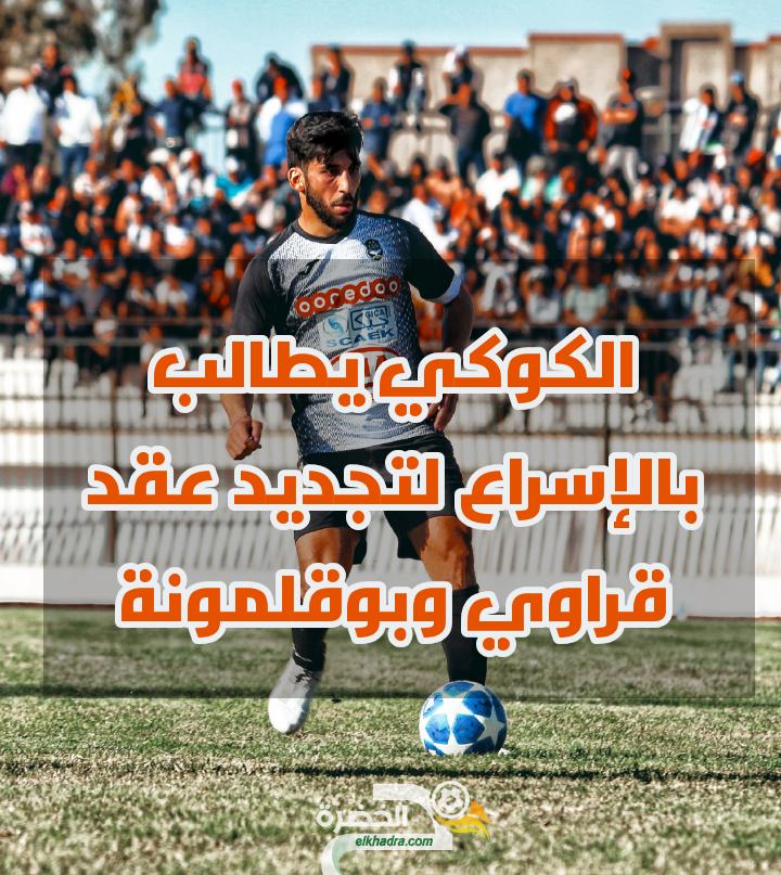 الكوكي يطالب بالإسراع لتجديد عقد قراوي وبوقلمونة 25