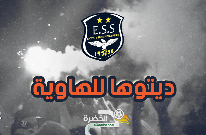 أنصار وفاق سطيف في استعداد لمسيرات تنديدا بالوضع الذي يعيشه النادي 27
