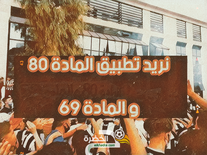 أنصار وفاق سطيف في مسيرة احتجاحية ويصرون على تحقيق مطالبهم 25