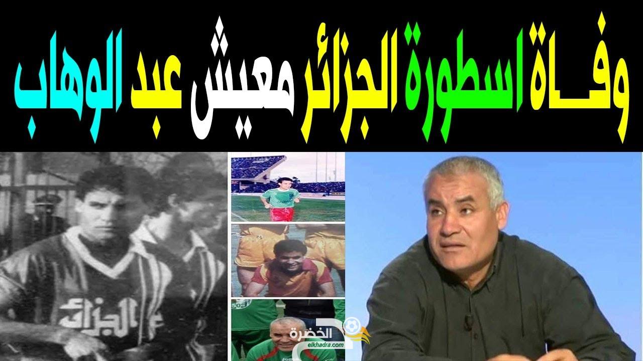 وفاة اللاعب الدولي السابق عبد الوهاب معيش 26