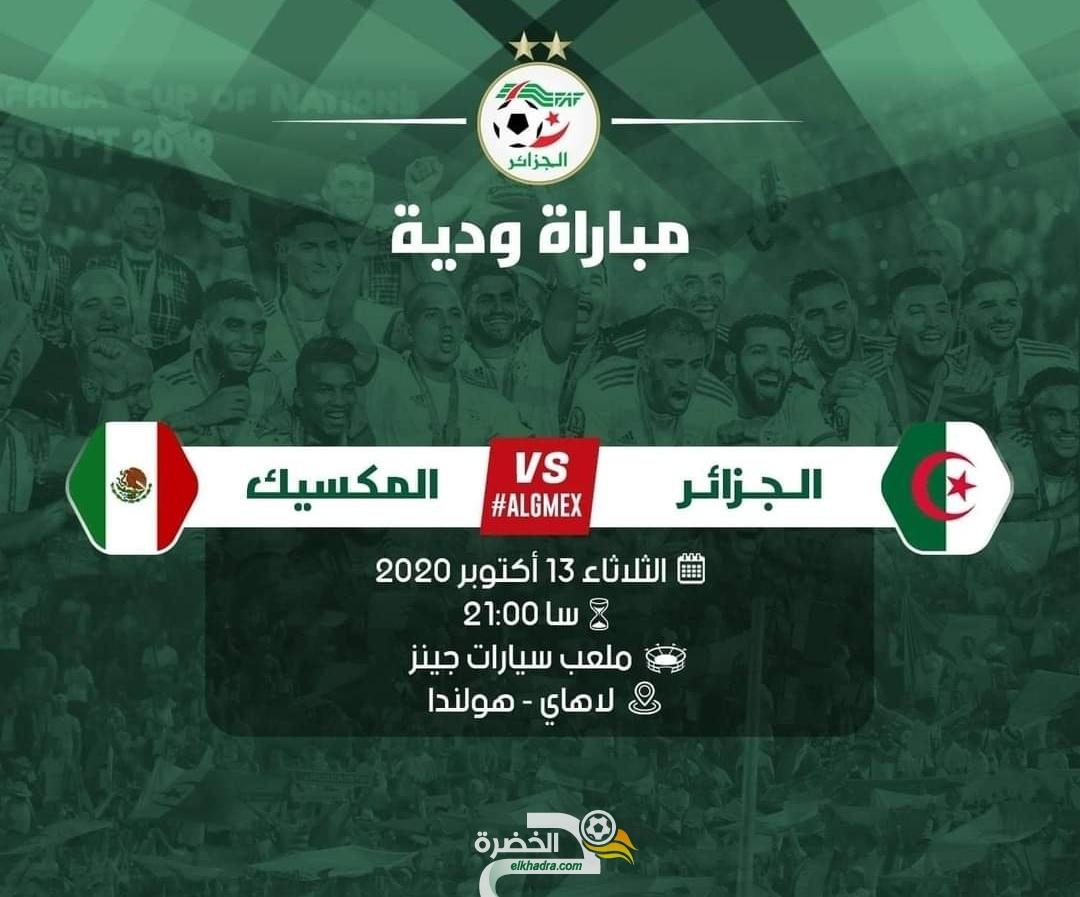 رسميا .. الجزائر تواجه المكسيك بهولندا 25