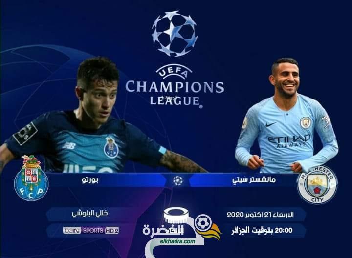 التوقيت والقنوات الناقلة دوري أبطال أوروبا  الاربعاء 21 / 10 / 2020  مانشستر سيتي - إنجلترا-- : --بورتو - البرتغال 40