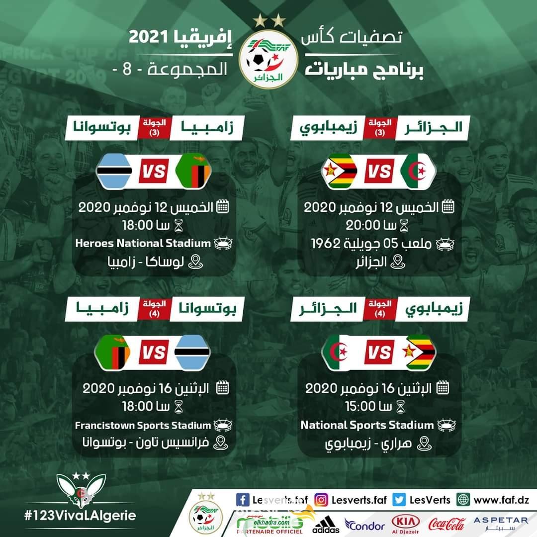 برنامج مباريات المنتخب الجزائري سنة 2020/2021 38