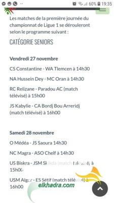 توقيت مباريات الجولة الأولى من البطولة الجزائرية 1
