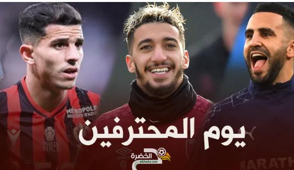 توقيت مباريات اللاعبين المحترفين الجزائريين  اليوم  23/01/2021 23