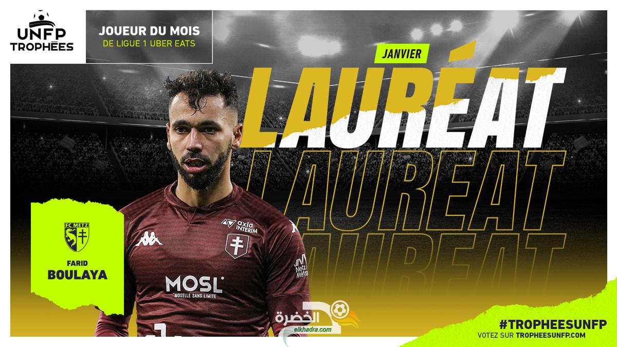 فيفا 21: فريد بولاية أفضل لاعب في الدوري الفرنسي لشهر جانفي 36