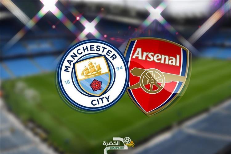 توقيت مباراة مانشستر سيتي و أرسنال و القنوات الناقلة اليوم 29