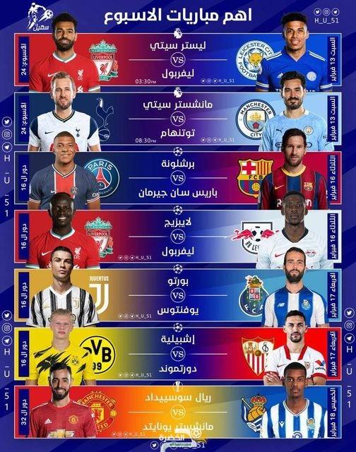 أهم مباريات الأسبوع المقبل محرز في مواجهة مورينيو 35