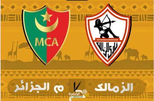 توقيت والقنوات الناقلة مولودية الجزائر - الزمالك دوري أبطال إفريقيا (مرحلة المجموعات) 26