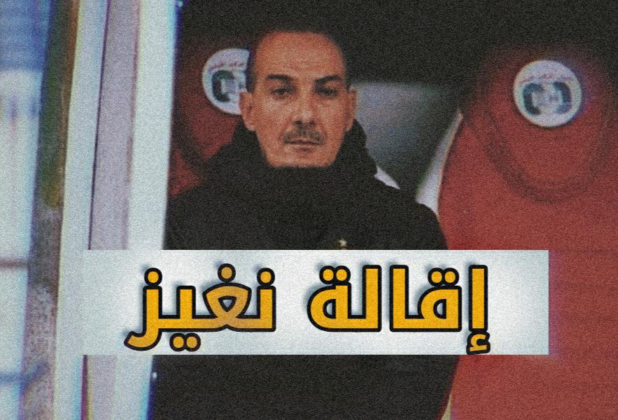 إقالة نغيز من الإدارة الفنية لمولودية الجزائر 23