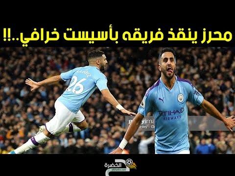 شاهد رياض محرز ينقذ فريقه بأسيست خرافي ضد سعيد بن رحمة..!! 31