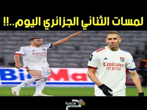 شاهد كل مافعله الثنائي الجزائري في مباراة اليوم..!! 24