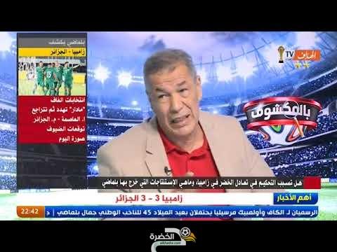 شاهد رأي علي بن شيخ في أداء المنتخب الجزائري 3 - 3 زامبيا و التحكيم الكارثي 1