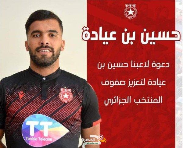 حسين بن عيادة يتلقى دعوة بلماضي لتربص مارس 25