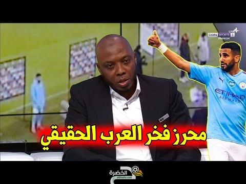 شاهد ماذا قال محلل بين سبورت عن الأداء العالمي لـ رياض محرز اليوم 27