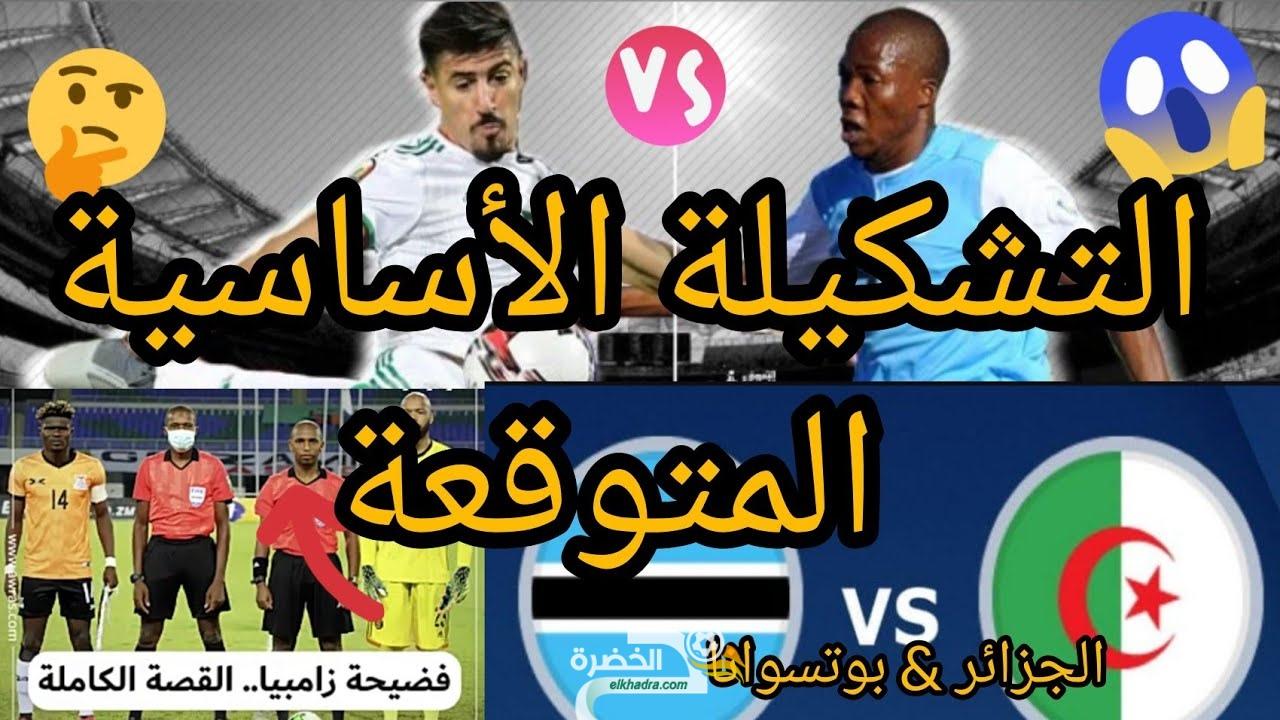 تشكيلة المنتخب الجزائري المتوقعة أمام بوتسوانا 1