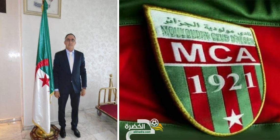 مولودية الجزائر : تنصيب عمار براهمية على رأس مجلس الإدارة 33