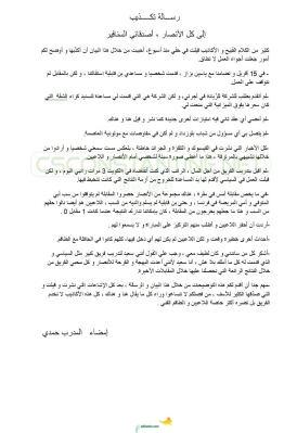 """ميلود حمدي يوجه رسالة للسنافر : أنا مرتبط بعقد مع """"شباب قسنطينة"""" 2"""