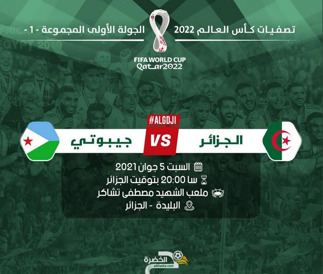 الكاف تكشف عن موعد وتوقيت مباراة الجزائر ضد جيبوتي 1