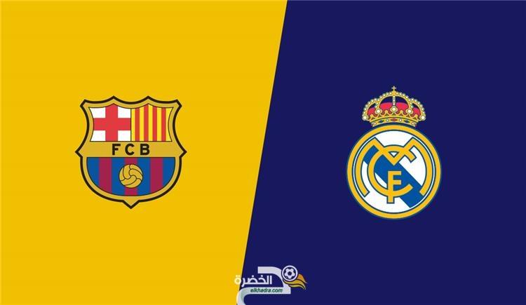 موعد والقنوات الناقلة مباراة ريال مدريد وبرشلونة في الدوري الإسباني 25