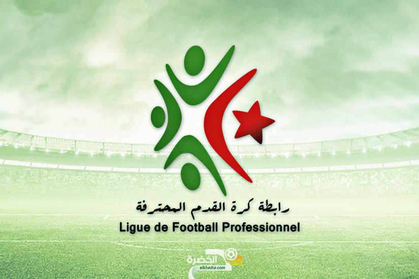 الجزائر : قرعة كأس الرابطة لهذا الموسم 1