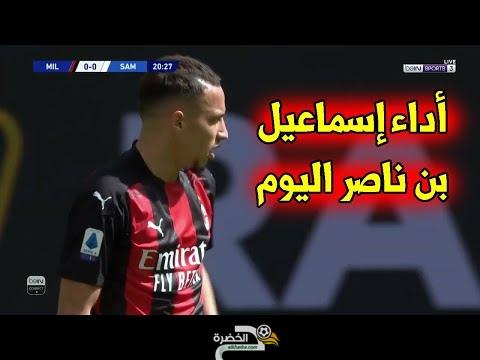 كل مافعله اسماعيل بن ناصر اليوم ... قدم مستوى جيد و خرج في الشوط الثاني 23