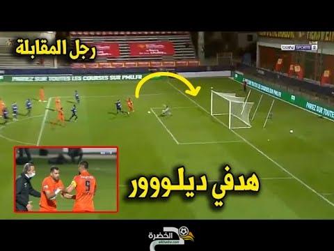 بالفيديو شاهد ثنائية أندي ديلور اليوم في كأس فرنسا 31