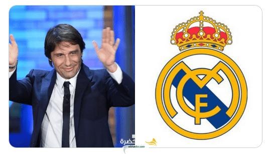 انطونيو كونتي المرشح الاول لتدريب ريال مدريد 7