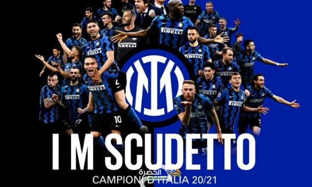 إنتر ميلان بطلا للدوري الإيطالي للمرة 19 في تاريخه 27