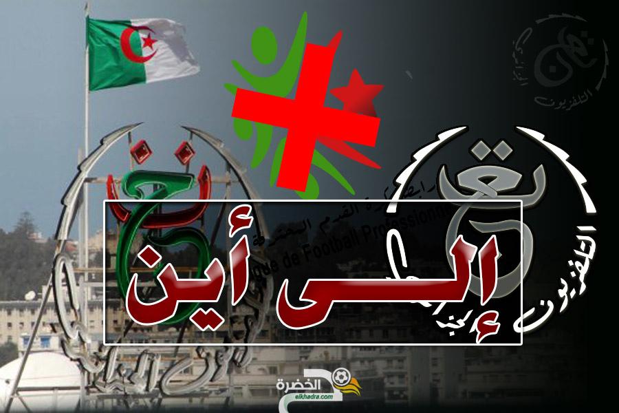 قرارات تعسفية من التلفزيون الجزائري في حق الجمهور الرياضي 11