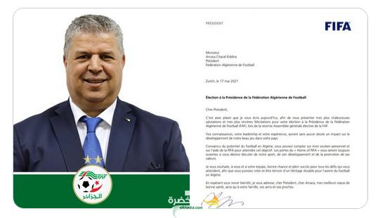 الفاف : عمارة يتلقى رسالة تهنئة من رئيس الفيفا انفانتينو 3