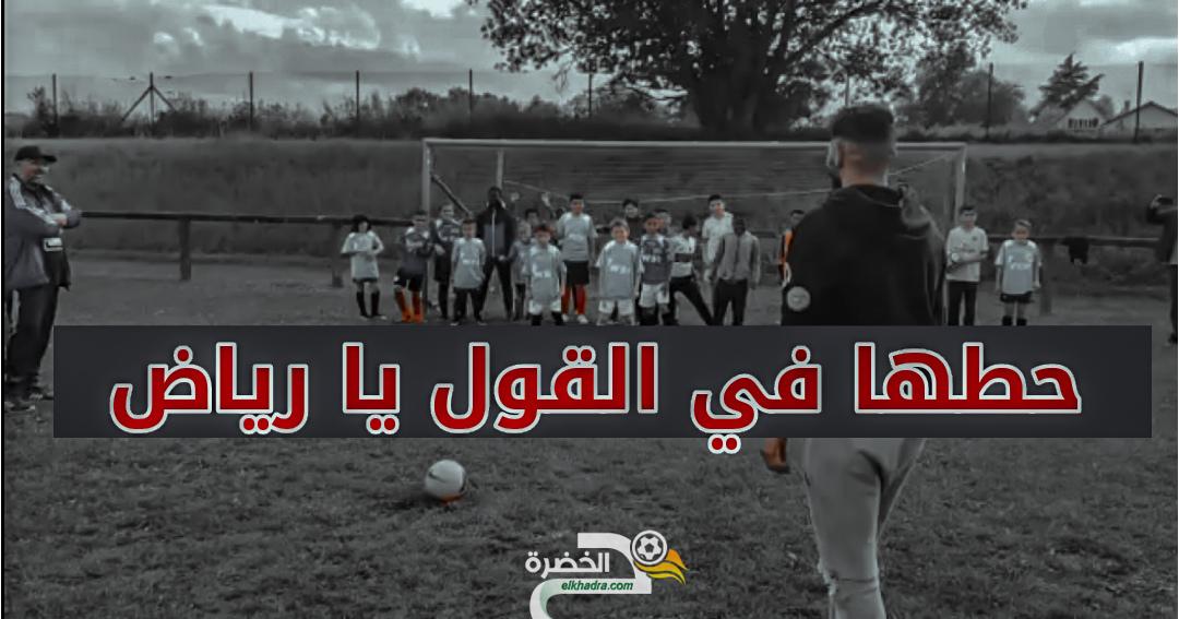 رياض_محرز يمازح الاطفال ويحطها فالڨول 26