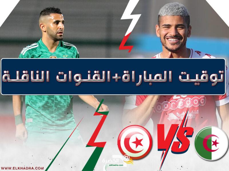 توقيت مباراة المنتخب الوطني الجزائري ضد منتخب تونس + القنوات الناقلة 1